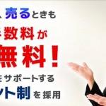 不動産流通システム「REDS」の評判・口コミ|仲介手数料が割引・無料に!