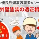 外壁塗装の駆け込み寺の評判・口コミ|50%安くなる!