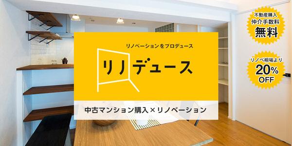 リノデュースの評判・口コミ|仲介手数料0円で中間コスト徹底削減